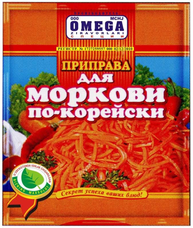 Приправа для Моркови по-Корейски