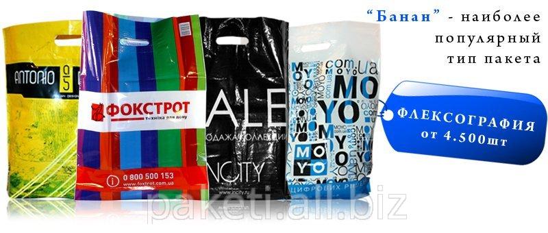 Buy Packages and Packings in Tashken