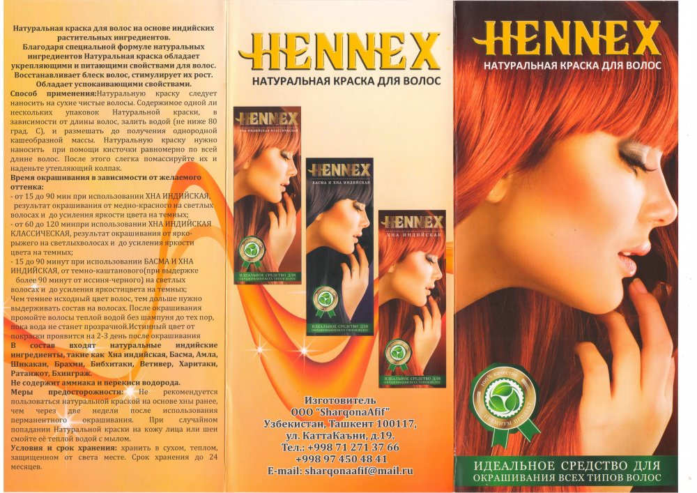Натуральная краска для волос на основе хны