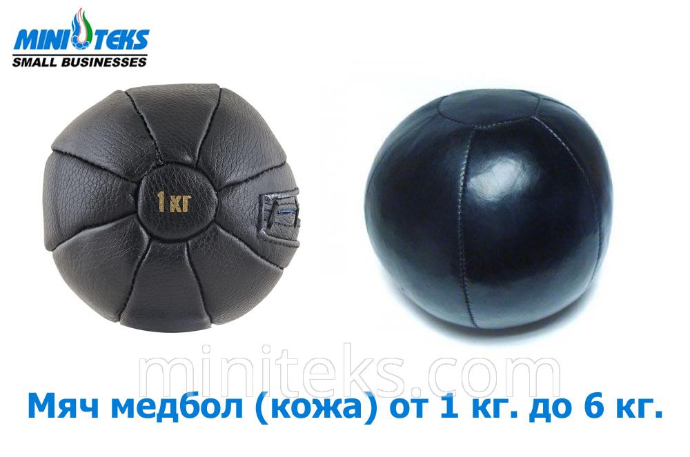 Мяч медболл (кожа) от 1 кг. до 6 кг.