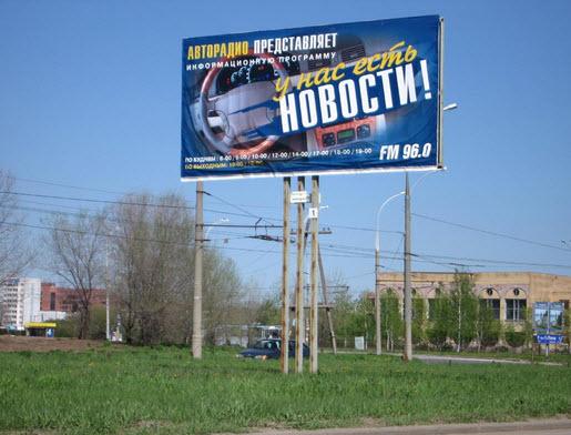Рекламный щит своими руками фото