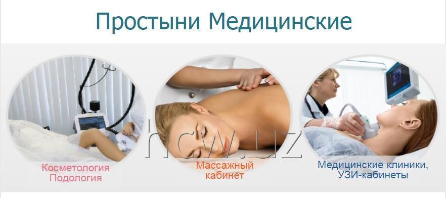 Простыни медицинские