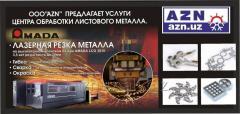 Лазерная резка металла на оборудовании AMADA