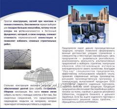 """Готовые теплицы от ООО """"Алпомиш"""""""