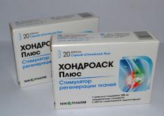 Лекарство Хондроаск Плюс