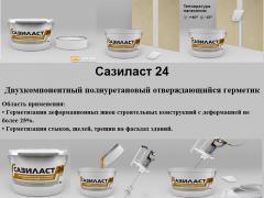 Двухкомпонентный полиуретановый Герметик Сазиласт 24 Классик СТО 032-37547621-2016