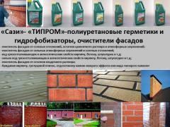 Очиститель Типром ОФ СТО 128-32478306-2014