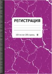 Журнал Регистрация А4 пружинка 100 листов