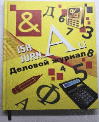Деловой журнал желтый формат А5 80 листов с лентой