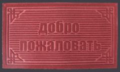 Грязезащитный ворсовый ковер узорчатый (Мароканд)