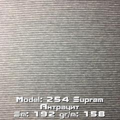 Model: 254 Suprem Антрацит