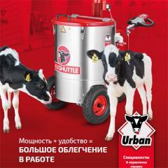 Молочное такси