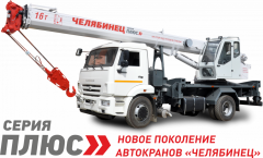 Автокран КС-45734-19