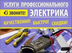 Производим работы связанные с Электрикой