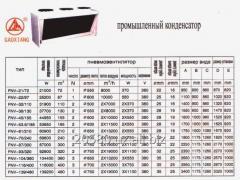 Jednotky kondenzátoru