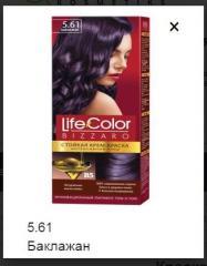 Краска для волос  Bioline Сosmetiсs баклажан