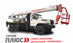Кран-подъемник КС-55732-22 грузоподъемность 25т