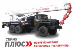 Автомобильный кран КС-55733-26 грузоподъемность 32т