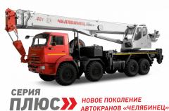 Автомобильный кран КС-65711-34 грузоподъемность 40т