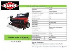 «Premia-300» Сеялка механическая зерновая