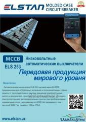 Автоматические выключатели ELS 253 от 125  до 175