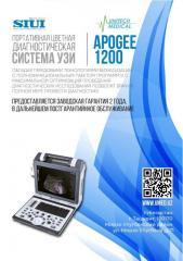 Портативная цветная ультразвуковая диагностическая система APOGEE 1200