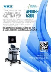 Стационарная цветная ультразвуковая диагностическая система APOGEE 5300