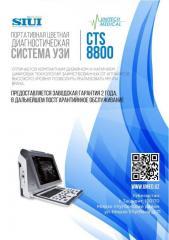 Портативная цветная ультразвуковая диагностическая система CTS-8800