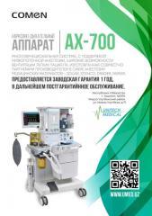 Аппарат наркозно-дыхательный модели AX-700 (электронный ротаметр)