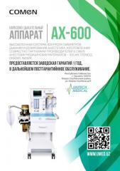 Аппарат наркозно-дыхательный модели AX-600 (10,4 TFT)