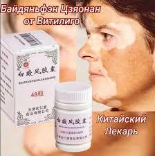 """""""Байдяньфэн Цзяонан"""" капсулы от витилиго..."""