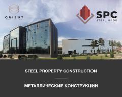 """Изготовление металлоконструкций любой сложности от компании OOO """"Steel Property Construction"""""""