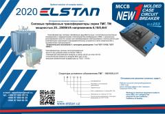 Силовые трёхфазные трансформаторы серии ТМГ, ТМ
