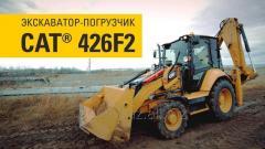 Экскаватор погрузчик CAT 426F2 от Бренда Caterpillar
