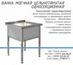 Ванна  для мойки односекционная цельнотянутая, Ташкент