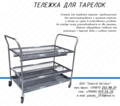 The cart for plates