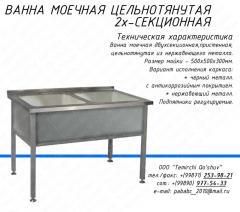 Ванна моечная 2-х секционная цельнотянутая