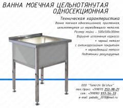 Ванна моечная односекционная цельнотянутая, Ташкент