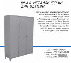 Case metal 3 section for clothes