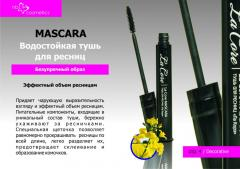 Mascara (waterproof) (8 gr)