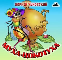 Аудиокнига Корней Чуковский МУХА-ЦОКОТУХА