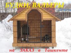 We sell dogs boxes, open-air cages, lodges