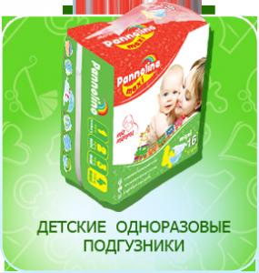 Pannolino diapers