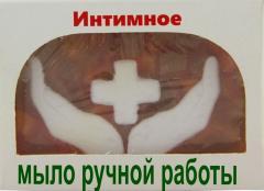 Intimate soap in Tashken