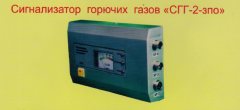 Signaling device of SGG-2-ZPO combustible gases
