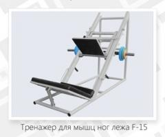 The exercise machine for muscles of legs lying F –