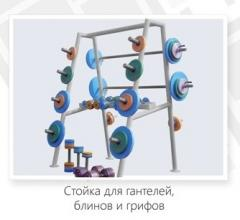 Support for dumbbells (for 1 meter)