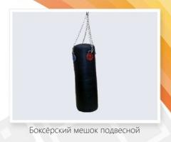 Boxing bag suspended