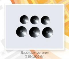 Диски для метания (750-1000 Гр.)
