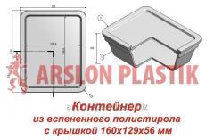 Konteyner160kh129kh56 mm